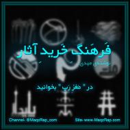 فرهنگ خرید آثار - نوشته ی مهدی