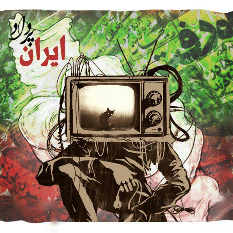 ایران از پرداد