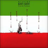ایران ایران از فدایی