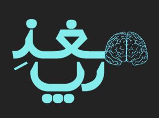 مغز رپ