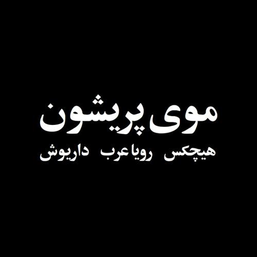 موی پریشون از هیچکس و رویا عرب و داریوش