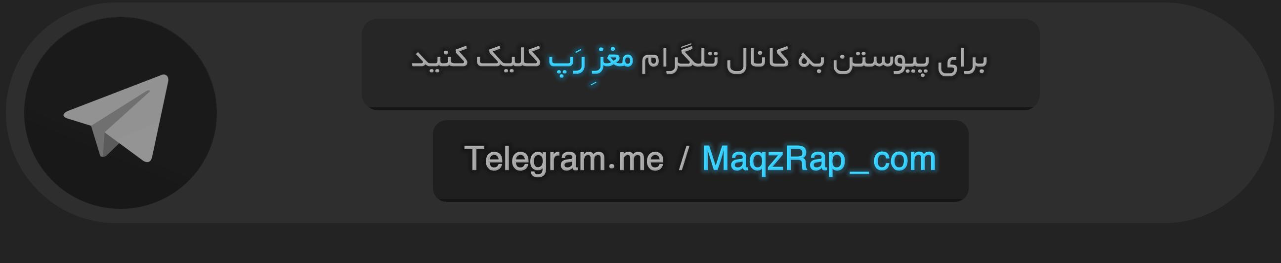 تلگرام مغز رپ